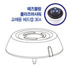 플라즈마샤워 헤드캡(3묶음)