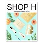 Shop H 2019 vol.1