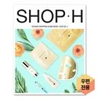 Shop H 2019 vol.1 우편전용
