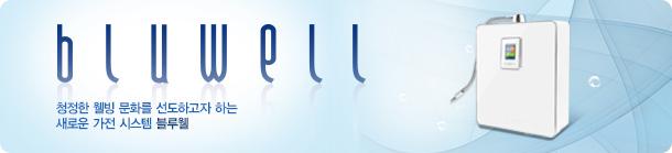 bluwell : 청정한 웰빙 문화를 선도하고자 하는 새로운 가전 시스템 불루웰
