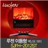 루첸 벽난로 히터 SJFH-2012ST