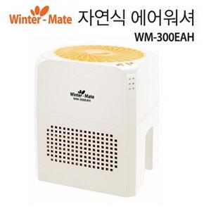 윈터메이트 에어워셔 WM-300EAH